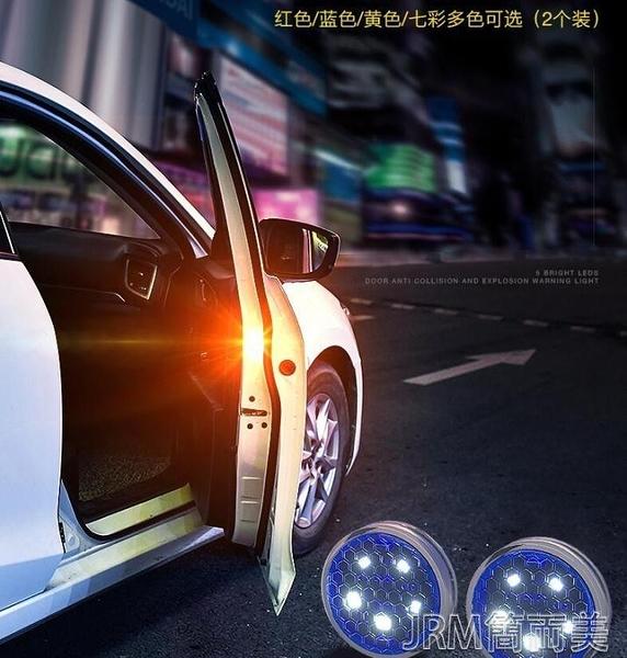 車門防撞警示燈汽車開門感應燈防撞追尾led爆閃燈車載免接線強光 簡而美