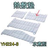 冷熱敷墊(袋) 水煮型 大型9格 YH224-3