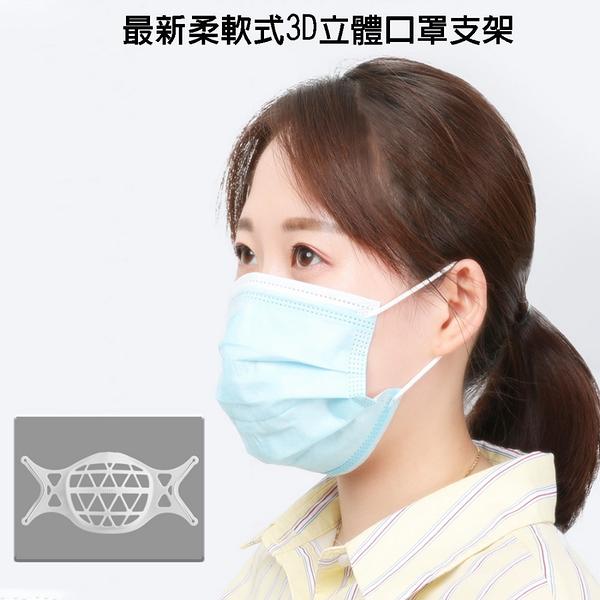 【20入】SK02柔軟舒適款立體3D透氣口罩支架