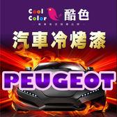 PEUGEOT 標緻汽車專用,酷色汽車冷烤漆,各式車色均可訂製,車漆烤漆修補,專業冷烤漆,400ML