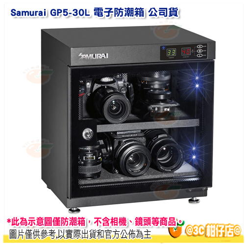 新武士 SAMURAI GP5-30L 電子防潮箱 劉氏公司貨 30公升 5年保固 節電 LED 數位顯示