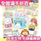 【粉藍色新款】日本 角落生物 毛線編織器 TAKARA TOMY 手作禮物 聖誕節 交換禮物【小福部屋】