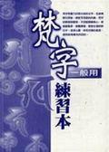 (二手書)梵字練習本(一般用)
