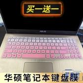 鍵盤保護膜華碩筆記本15.6英寸按鍵防塵套凹凸罩【英賽德3C數碼館】