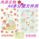 【京之物語】SAN-X角落生物 草莓系列 A4多分層 可分類 文件夾 資料夾 檔案夾 現貨