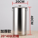 特厚不銹鋼奶茶桶加厚帶蓋不銹鋼桶珍珠奶茶桶長奶桶湯桶 樂活生活館