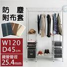 收納櫃 置物架 收納 衣櫃 【J0043...