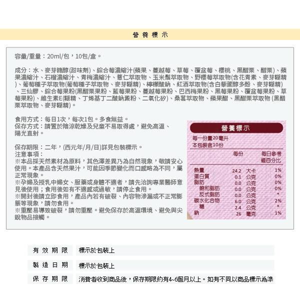 DV 醇養妍 10入 野櫻莓+維生素E 賈靜雯推薦【PQ 美妝】