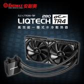 保銳 ENERMAX LIQTECH TR4 280 水冷 CPU散熱器 ELC-LTTR280-TBP