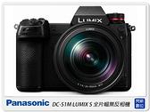 110.6.30登錄送原廠電池+閃光燈+軟體+鏡頭折價券1萬元~ Panasonic S1M 含24-105mm F4(S1 M,公司貨)