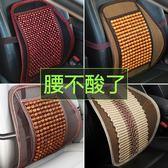 透氣汽車腰靠墊司機支撐木珠護腰按摩夏季靠背車載用座椅腰托靠枕