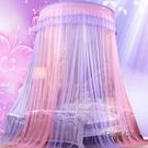 2020新款公主吊頂式圓頂蚊帳1.8m床雙人家用加密加厚1.5米免安裝mbs「時尚彩紅屋」