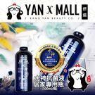 買一送一|台灣製造 旺旺 水神抗菌液居家專用瓶 500ml x 1瓶【妍選】