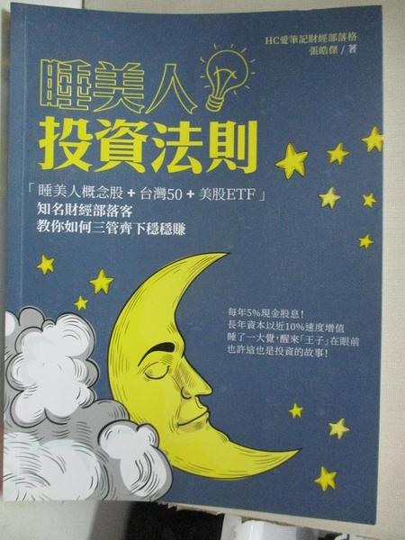 【書寶二手書T1/投資_JRB】睡美人投資法則:「睡美人概念股+台灣50+美股ETF」知名財經