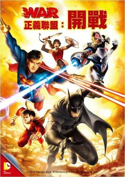 正義聯盟:開戰 DVD(購潮8)