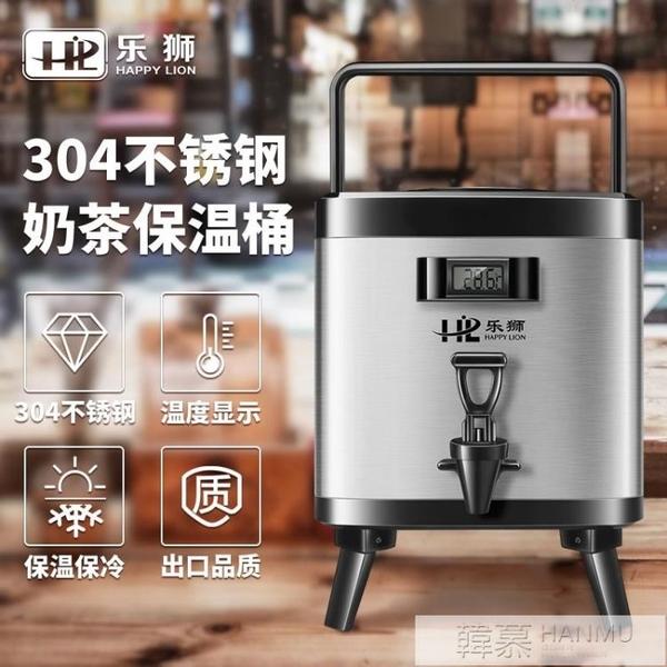 商用奶茶保溫桶304不銹鋼保冷咖啡桶8L大容量湯桶家用茶水桶  母親節特惠 YTL