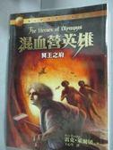 【書寶二手書T1/一般小說_IPB】混血營英雄4-冥王之府_雷克‧萊爾頓