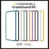 【唐吉】RHINO SHIELD iPhone 7 Plus / 8 Plus 5.5吋 CrashGuard NX 犀牛盾 邊條 邊框殼專用邊條