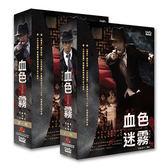 大陸劇 - 血色迷霧DVD 全42集/7片 柳雲龍/吳冕/史可/周海媚