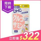 DHC 葡萄糖胺(30日份)【小三美日】原價$357