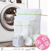 加厚三款細粗網袋 洗衣袋 6件組