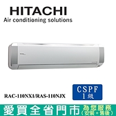 HITACHI日立16-18坪RAC-110NX1/RAS-110NJX頂級變冷暖空調_含配送+安裝【愛買】