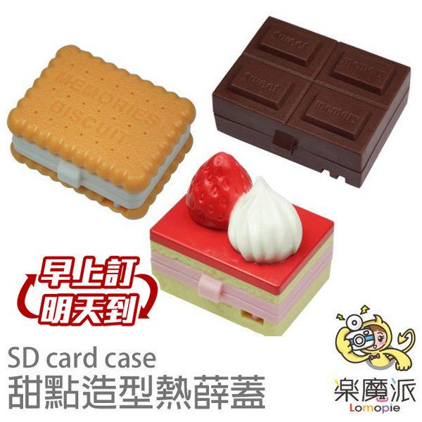 日本進口 甜點 巧克力 蛋糕 熱靴蓋 可放 SD MINISD 記憶卡 可放各兩片 適用 相機 熱薛蓋