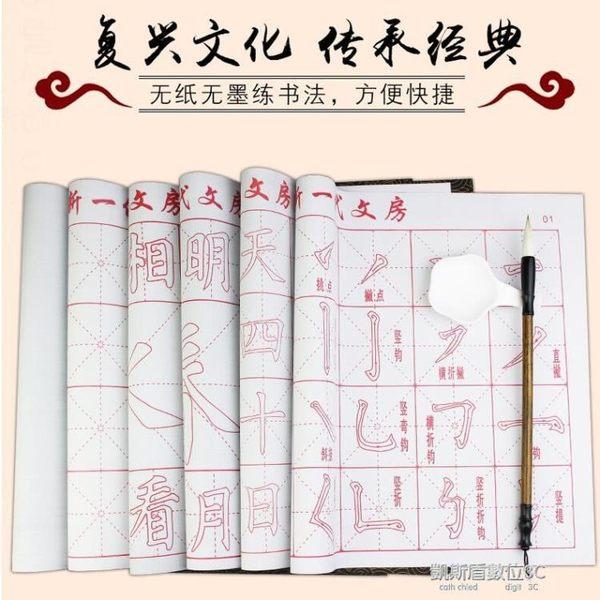 毛筆字初學者入門楷書法練習描紅水寫字帖水寫布文房四寶  凱斯盾數位3c