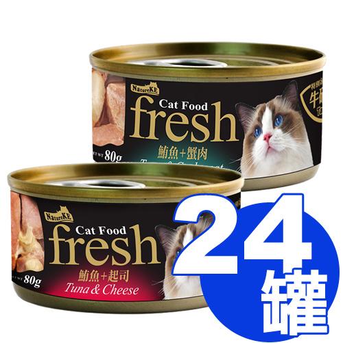 【寵物王國】NatureKE紐崔克貓罐80g系列 x24罐組