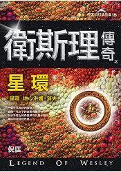 衛斯理傳奇之星環[精品集].新版