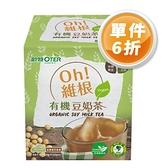 Oh!維根-歐特有機豆奶茶/16公克x10包/盒~特價6折