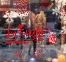 壁貼【橘果設計】新年快樂(靜電貼) 過年...