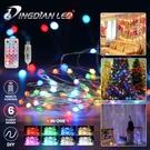 8色LED派對燈串組【10米】大燈珠USB遙控銅線燈串暖光彩色5種模式派對裝飾樹燈