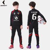 秋冬季光板兒童足球服長袖球衣外套男小學生訓練服套裝定制隊服