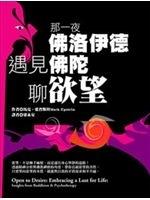 二手書博民逛書店《那一夜,佛洛伊德遇見佛陀,聊欲望》 R2Y ISBN:9868388031