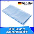德國 Nanotol 高科技超細纖維布 1入-40x40藍