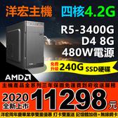 打卡雙重送 2020全新AMD R5-3400G四核8G內建11核獨顯再升240G極速SSD多開480W主機一年店保