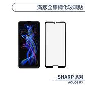 SHARP AQUOS R3 滿版全膠鋼化玻璃貼 保護貼 保護膜 鋼化膜 9H鋼化玻璃 螢幕貼 H06X7