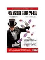 二手書博民逛書店 《看線圖輕鬆賺外匯-外匯投資系列01》 R2Y ISBN:9868592100│Joe