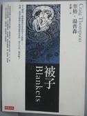 【書寶二手書T6/漫畫書_QIY】被子(2)_奎格‧湯普森