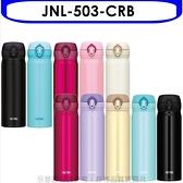 《快速出貨》膳魔師【JNL-503-CRB】500cc彈蓋超輕量(與JNL-502同款)保溫杯CRB紅莓紅