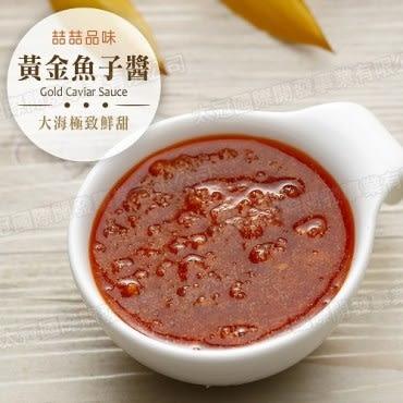 台灣維喆黃金魚子醬280g