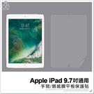 iPad 9.7吋通用  類紙膜 平板 保護貼 霧面 書寫膜 防指紋 防眩光 防刮 防滑 書寫觸感 手寫膜