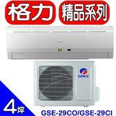 GREE格力【GSE-29CO/GSE-29CI】《變頻》分離式冷氣