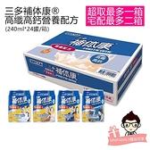 三多 補體康 高纖高鈣營養配方(藍罐)【24罐/箱】240ml 奶素可食【醫妝世家】 高纖 高鈣