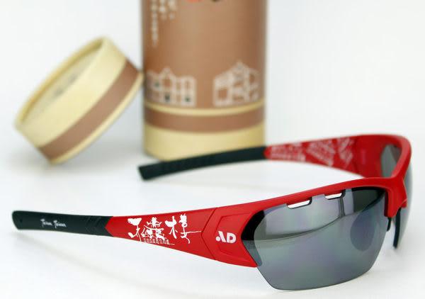 AD文創設計系列~台南赤崁樓~運動防風護目太陽眼鏡~台灣外銷精品 型號P15-CC(赤崁樓)