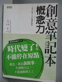 【書寶二手書T2/行銷_OOO】創意筆記本概念力_劉謹瑜, 高橋宣行