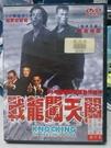 挖寶二手片-E01-031-正版DVD-電影【戰龍闖天關】-提爾史威格 莫里柏圖(直購價)