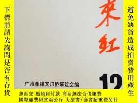 二手書博民逛書店雁來紅罕見12Y25717 廣州菲律賓歸僑聯誼會 編 廣州菲律賓
