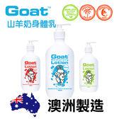 澳洲 Goat 山羊奶身體乳 500ml 原味/檸檬/麥盧卡蜂蜜 三款可選 乳液【PQ 美妝】